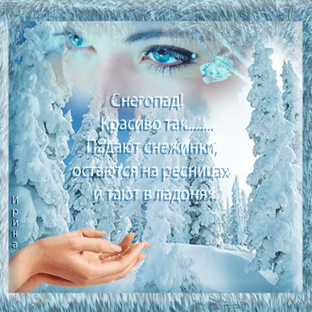 минимум картинка стих снег можете подобрать для