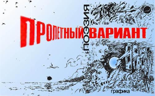 ЧАСОВЫЕ Ш†ОРМА / памяти Сказочников /