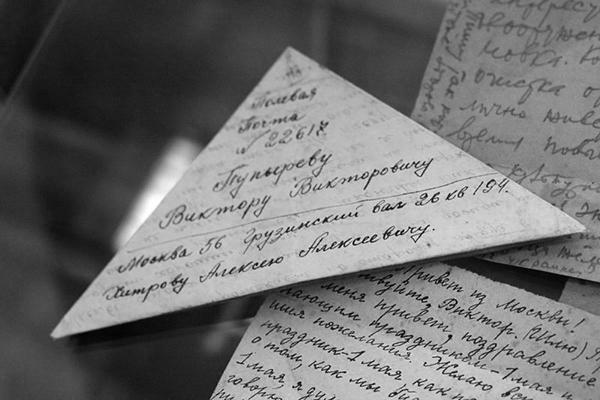 Письма на фронт