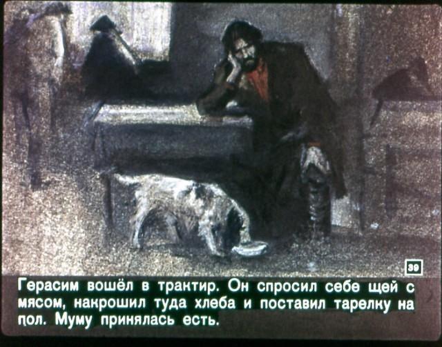 Герасим. Из школьных сочинений