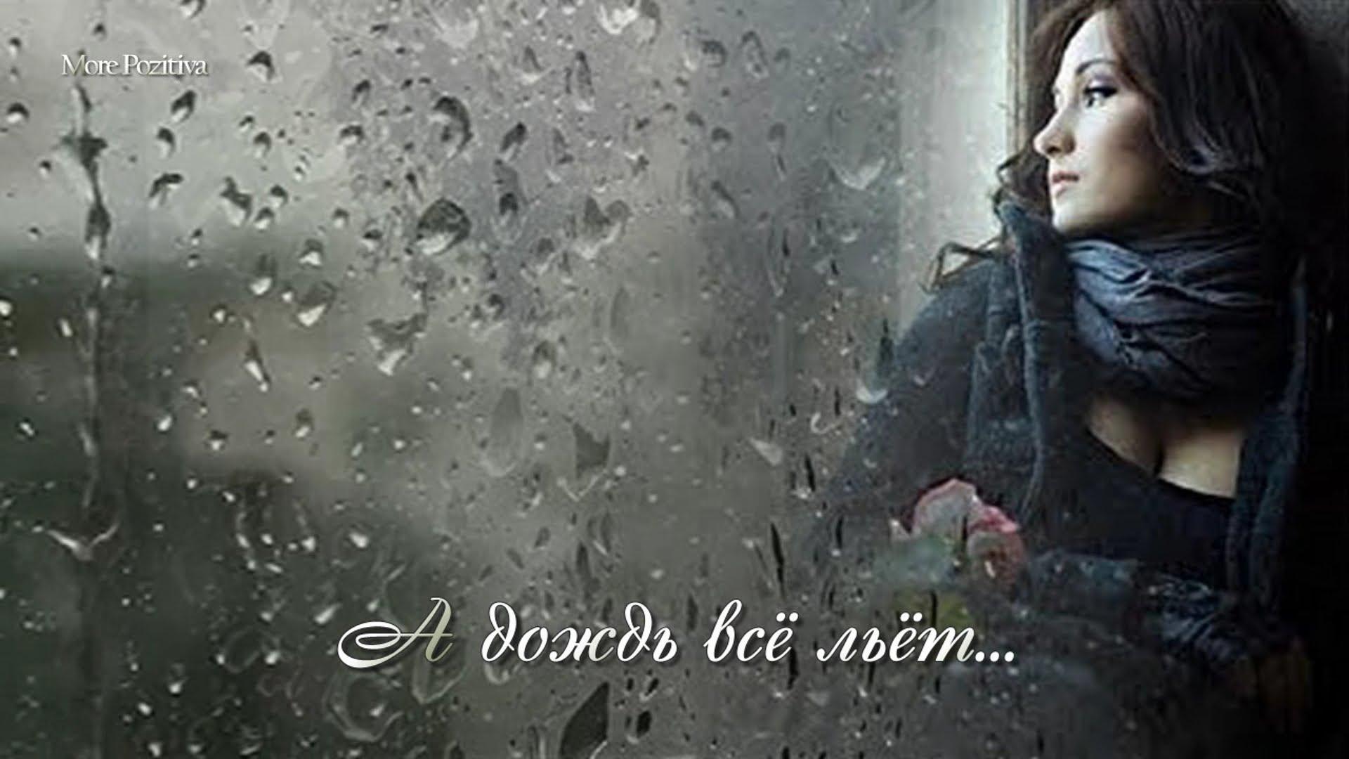 представляет фото дождь стихи фото полезная