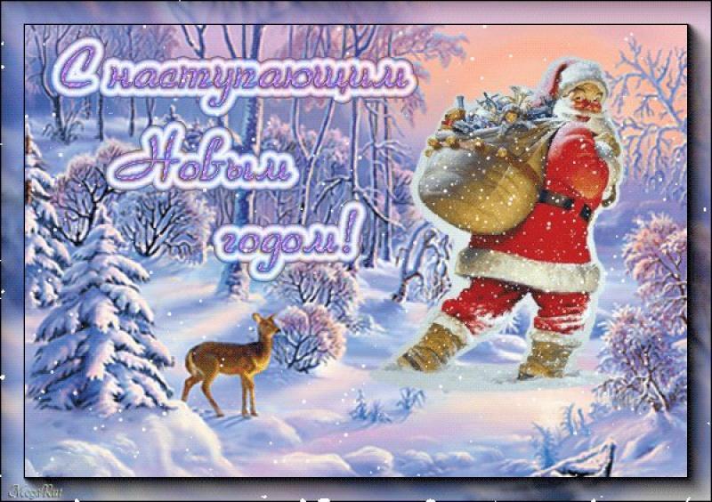 С наступающим Новым годом, Друзья!!!