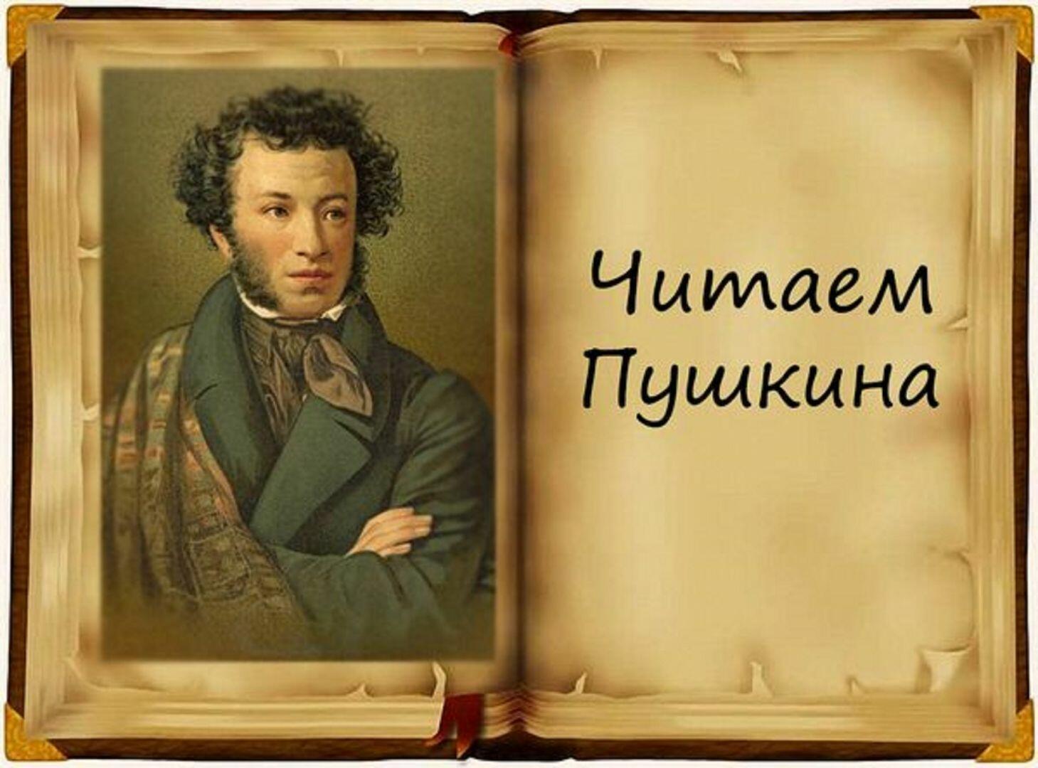 Читая Пушкина творенья