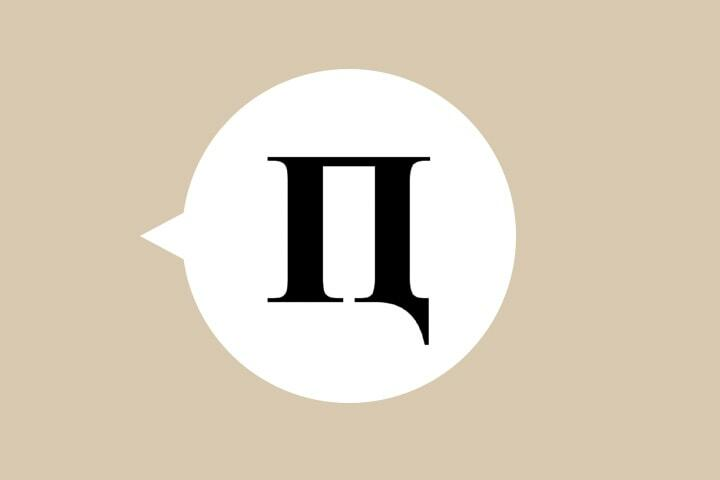 Грустный алфавит