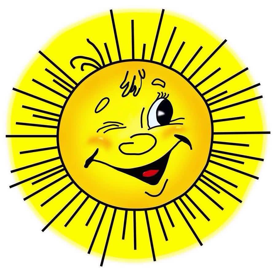 Рисунок солнышко улыбается с лучиками