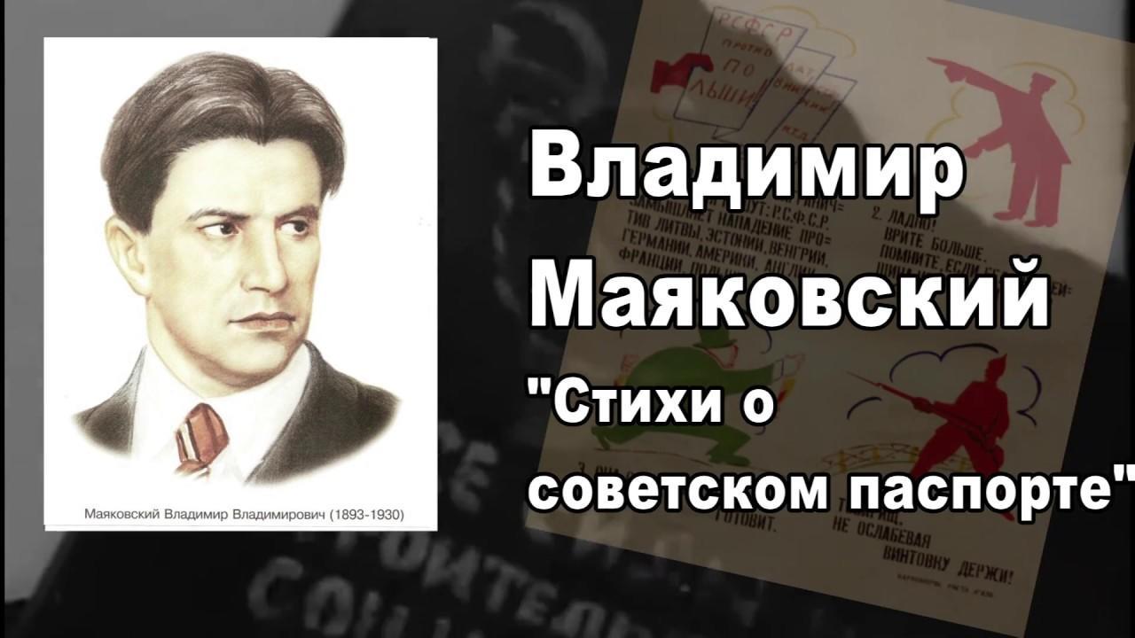 Владимир Маяковский. Стихи о советском паспорте