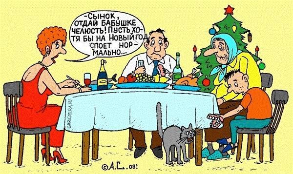 Новые смешные тосты и приколы на новый год