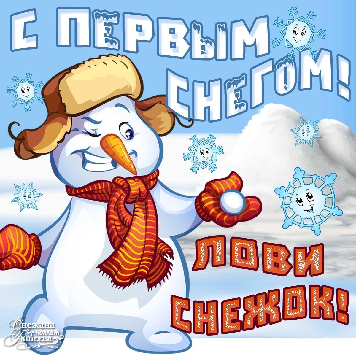 Русских, первый снег картинки с надписями прикольные