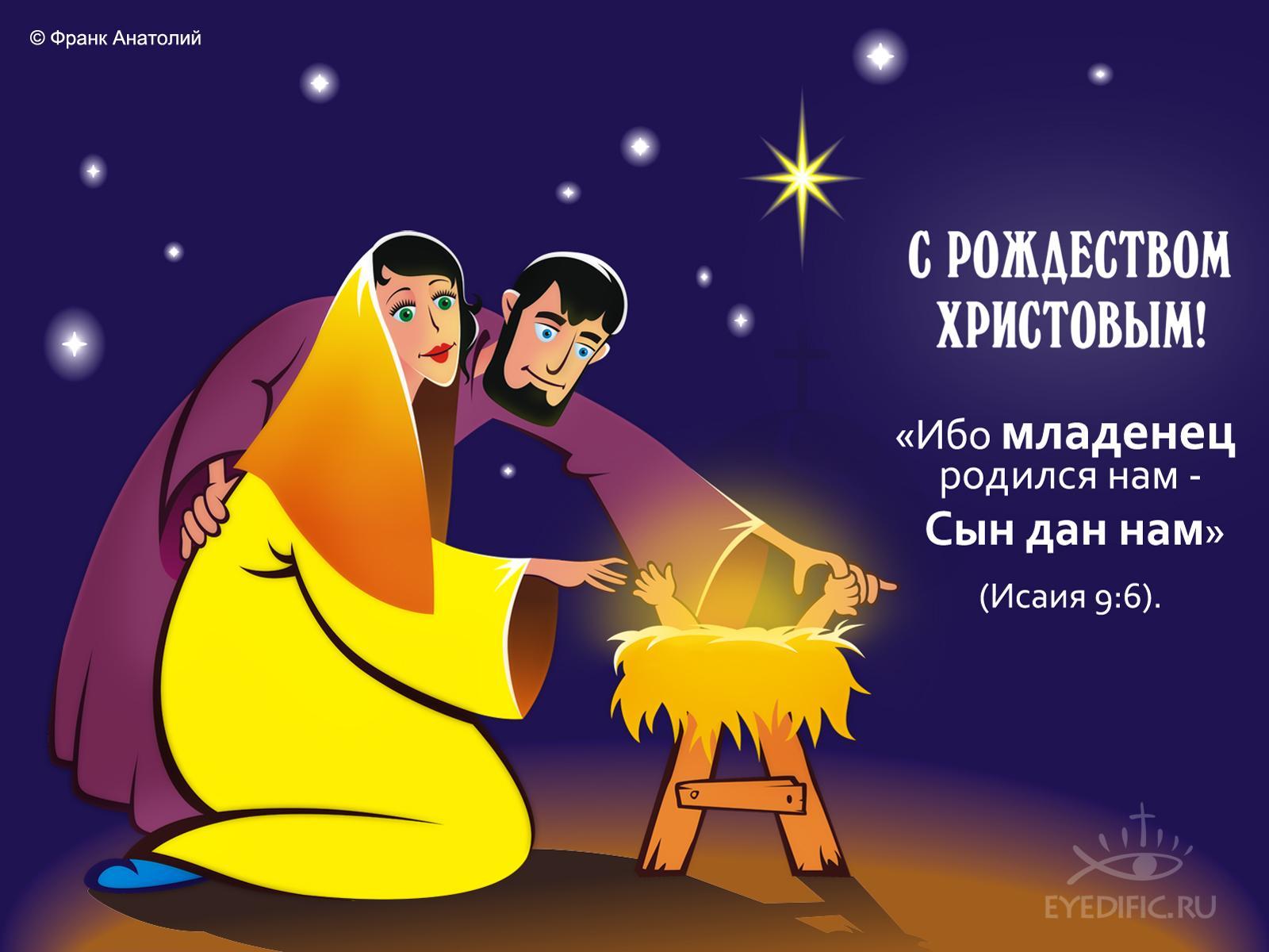 Поздравления христианские поздравления с рождеством христовым