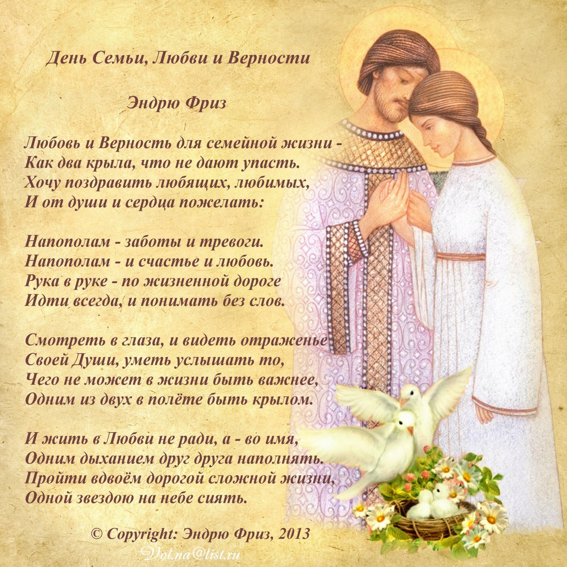 Поздравление в стихах для семьи любви и верности