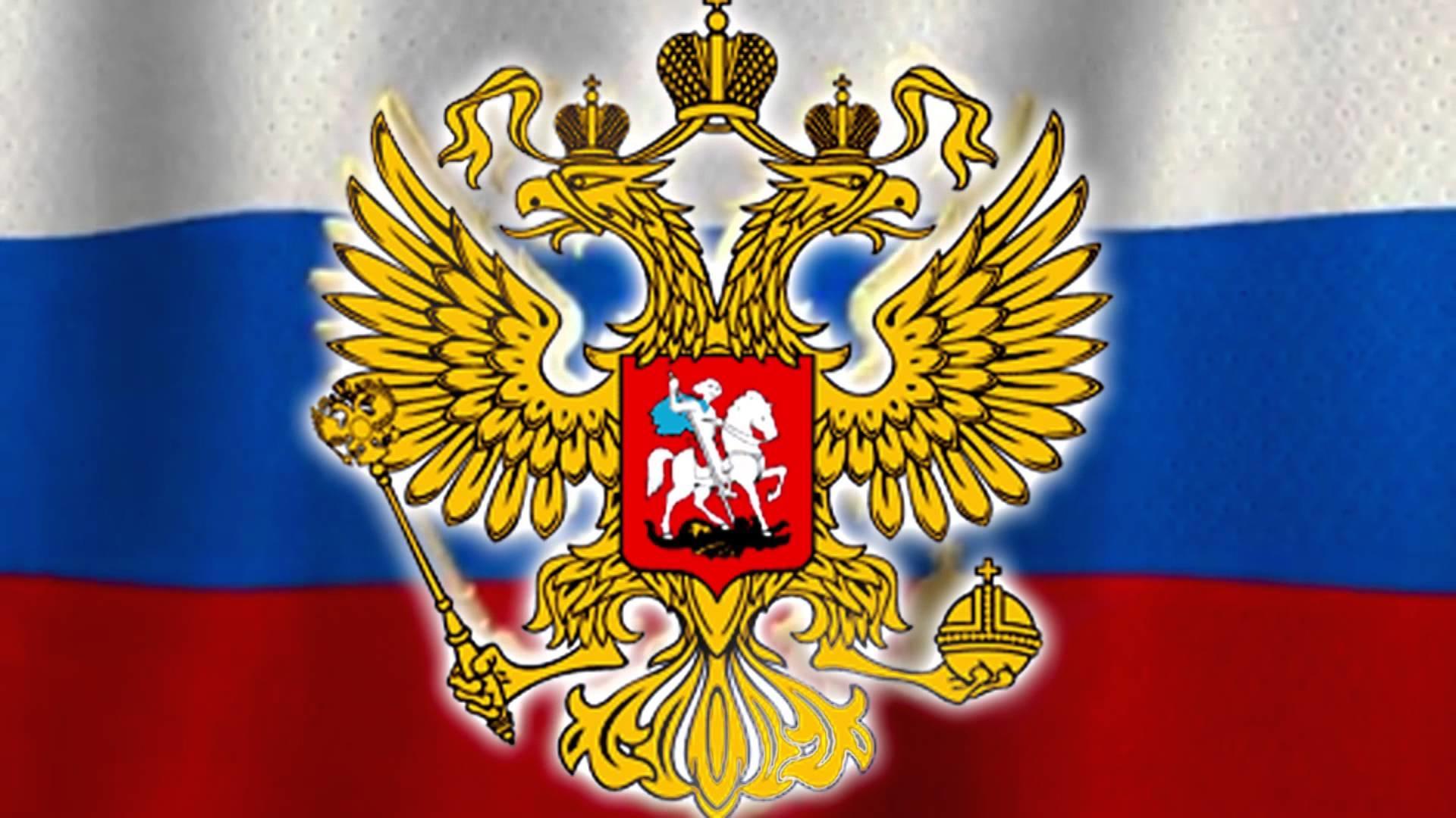 Обои для рабочего стола с гербом россии