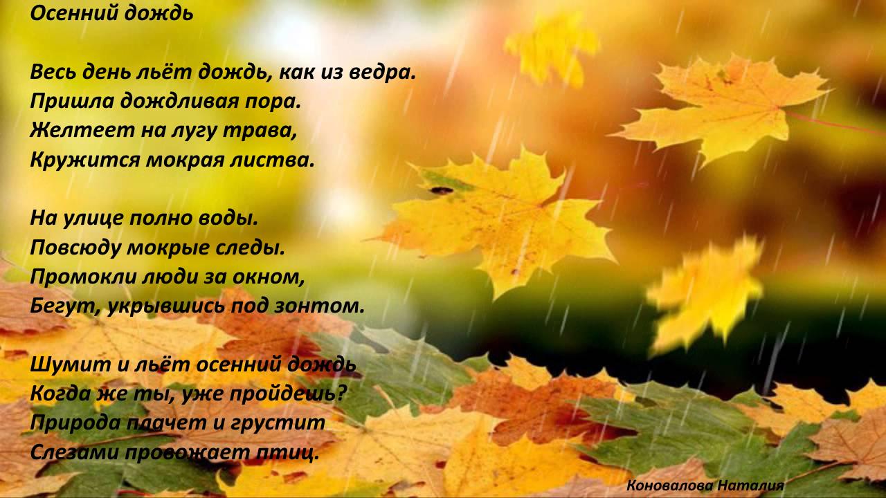 все про осень и стихи и картинки того