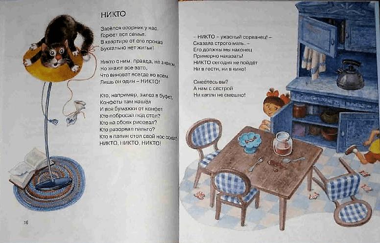 Стих заходера никто