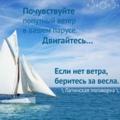 Попутного ветра цитаты