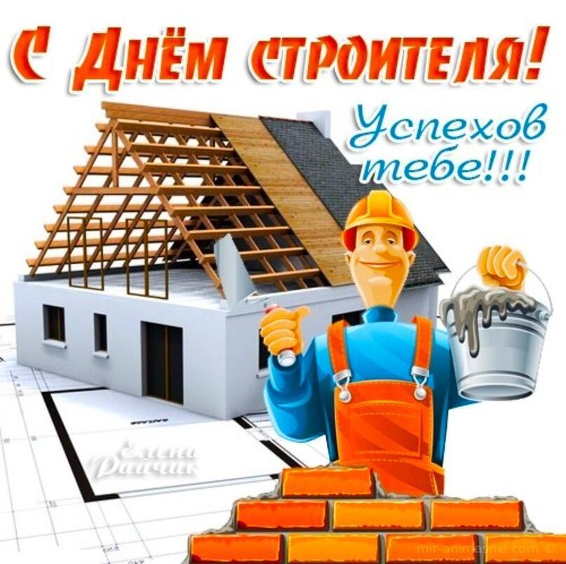 Картинки поздравление ко дню строителя