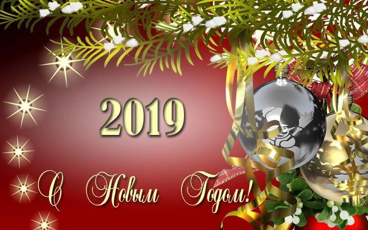 С новым годом друзья!