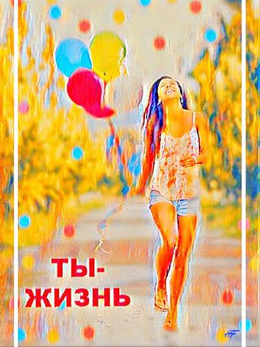 Ты - жизнь