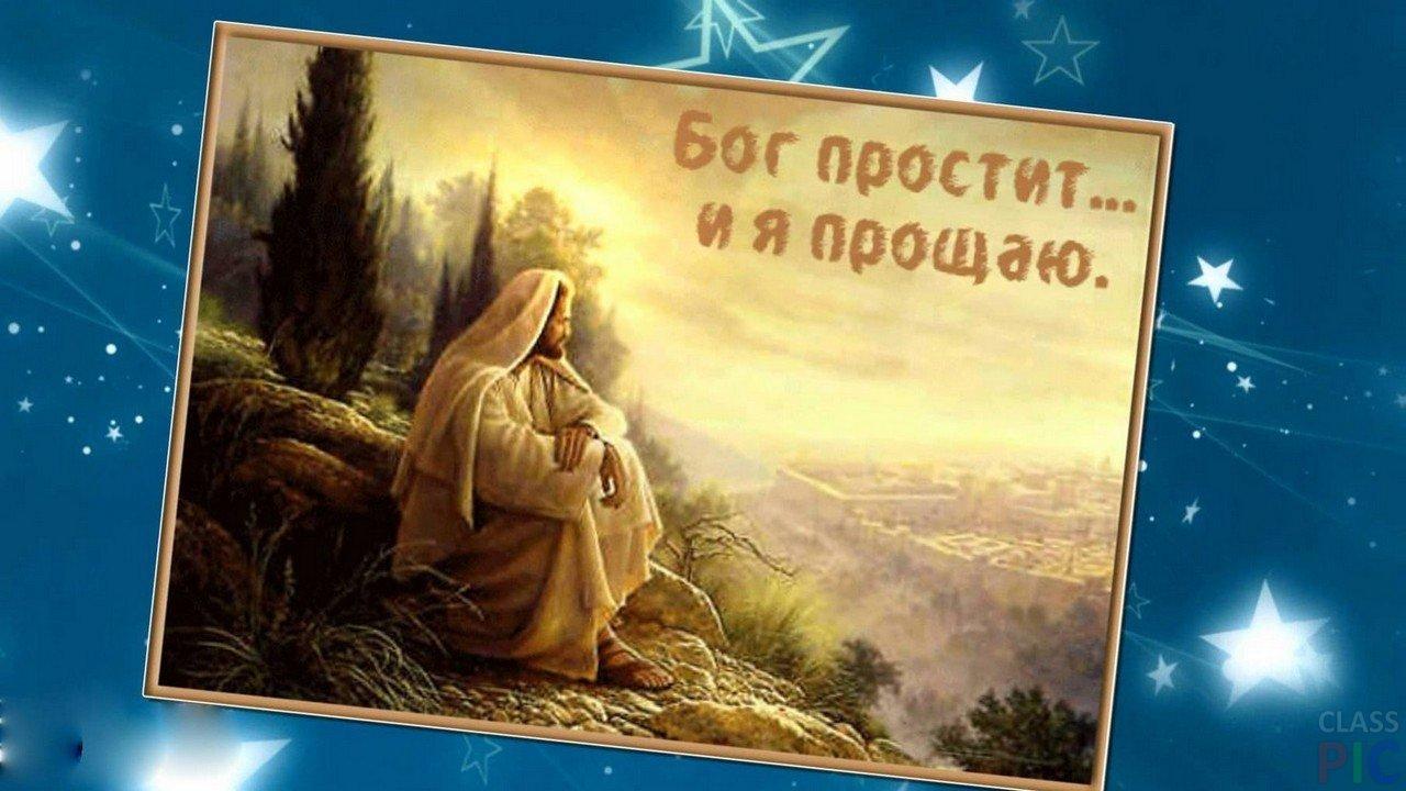 Поздравление с прощенным воскресеньем