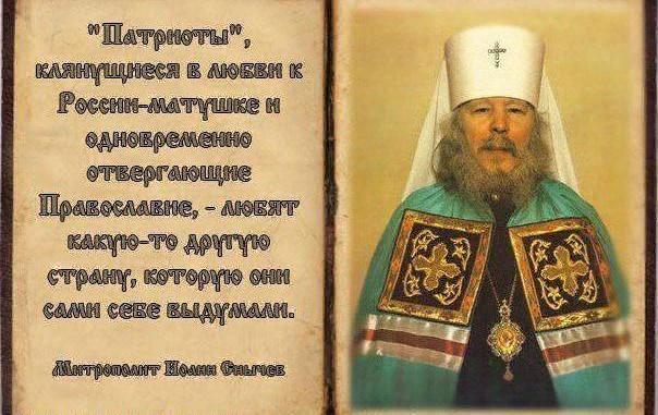 Иоанн Снычёв