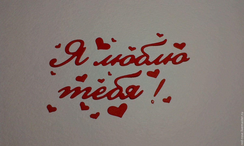 картинки с надписью любимый я люблю тебя очень