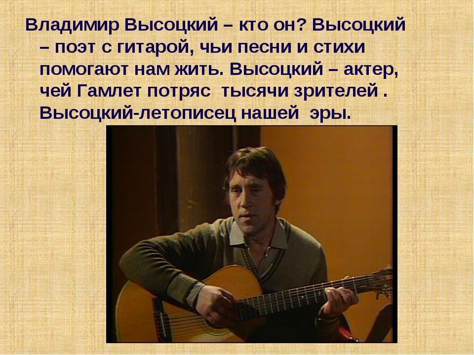 Светлой памяти Владимира Высоцкого посвящается.