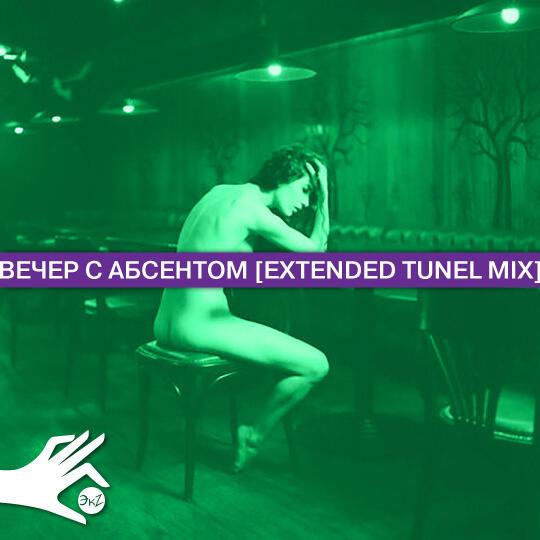 Вечер с абсентом [extended tunel mix]