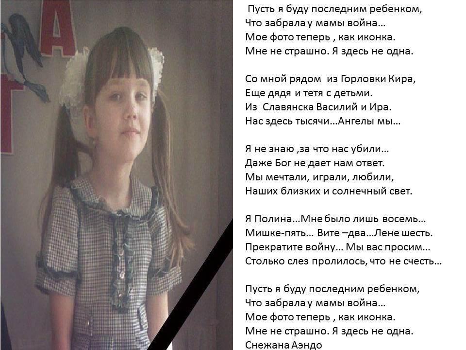 Стих про войну я плакала