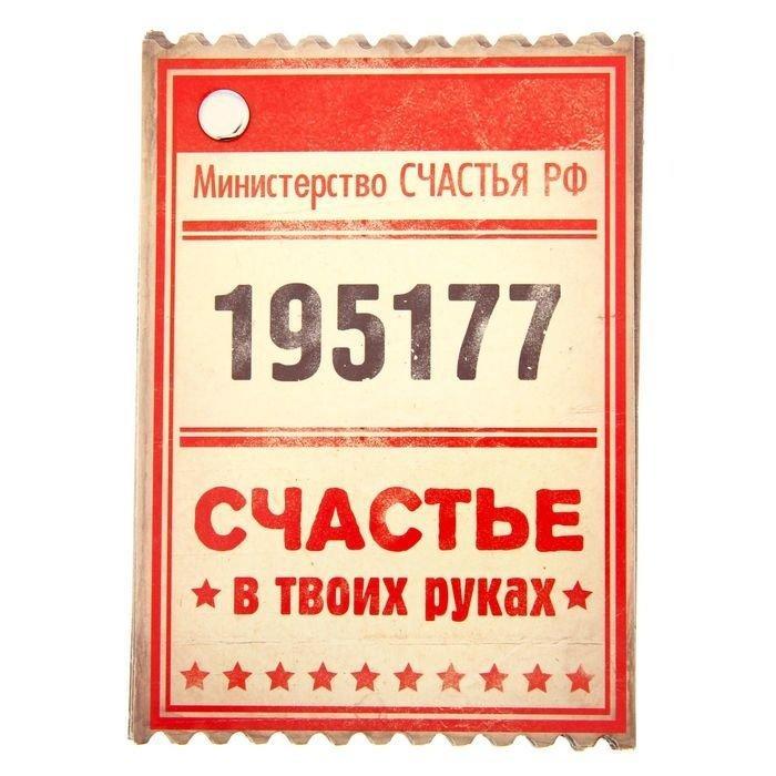 Счастливый билетик картинки