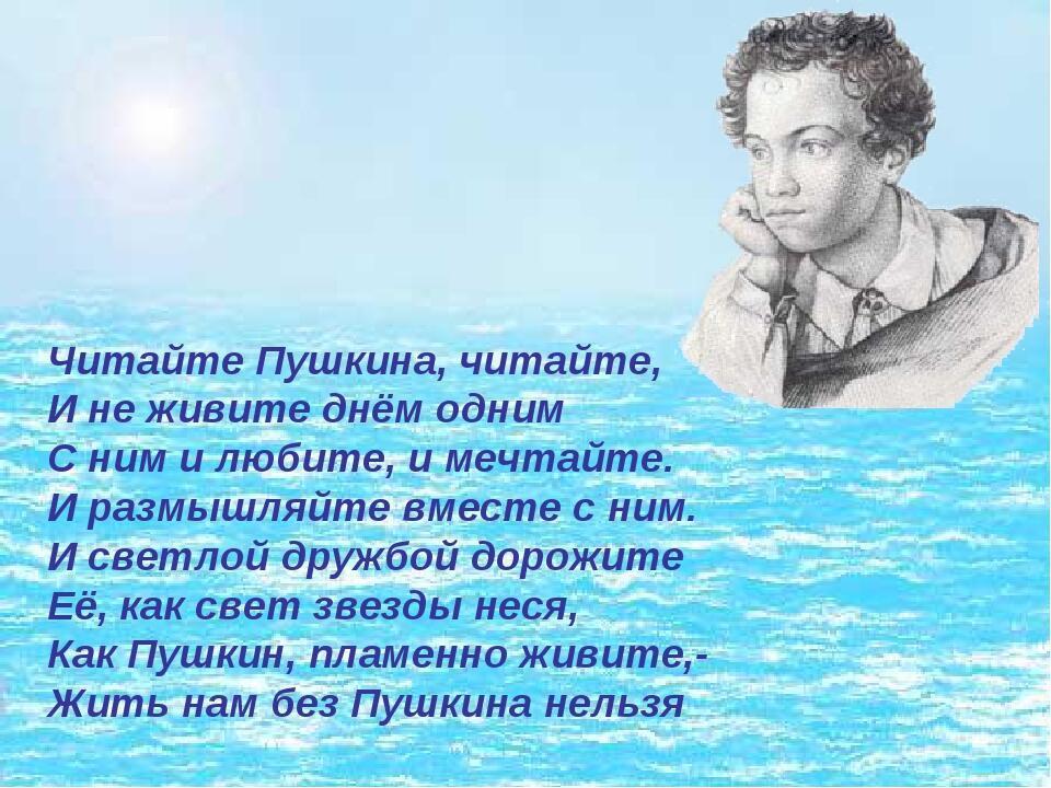 пушкин читающий стихи картинки калькулятор