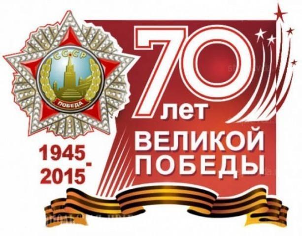 70 лет Великой Победы.