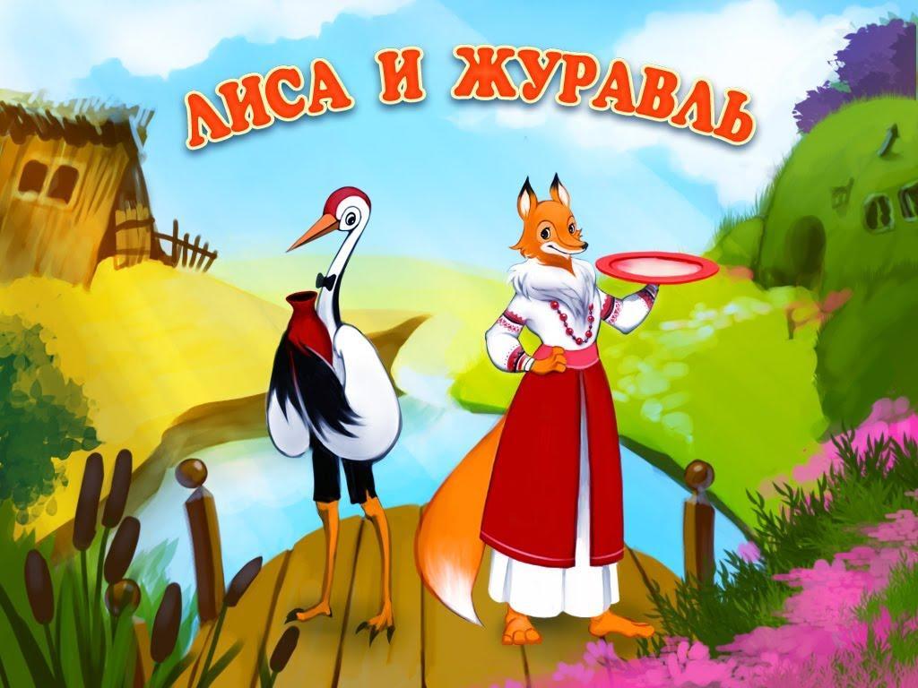 Лиса и Журавль.(По мотивам русской народной сказки)