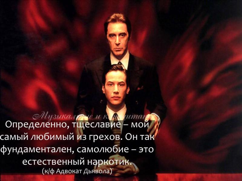 Цитаты дьявола из фильма адвокат дьявола