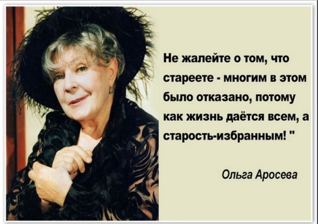 Стихи старость не радость