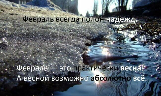 Февраль на пороге ( Дёмина + Михалев)