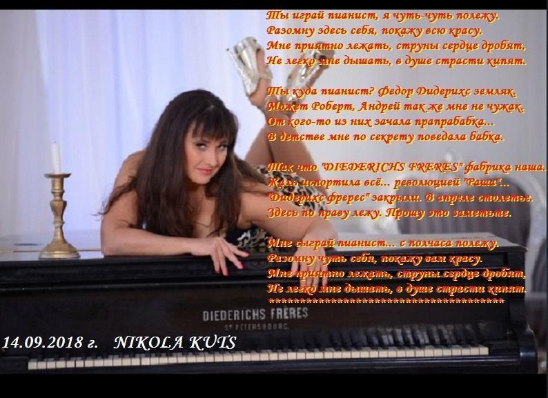 Мне сыграй пианист.