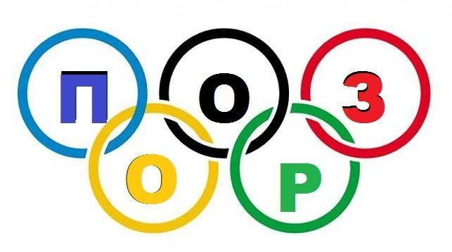 Картинки по запросу олимпиада позор россии картинки