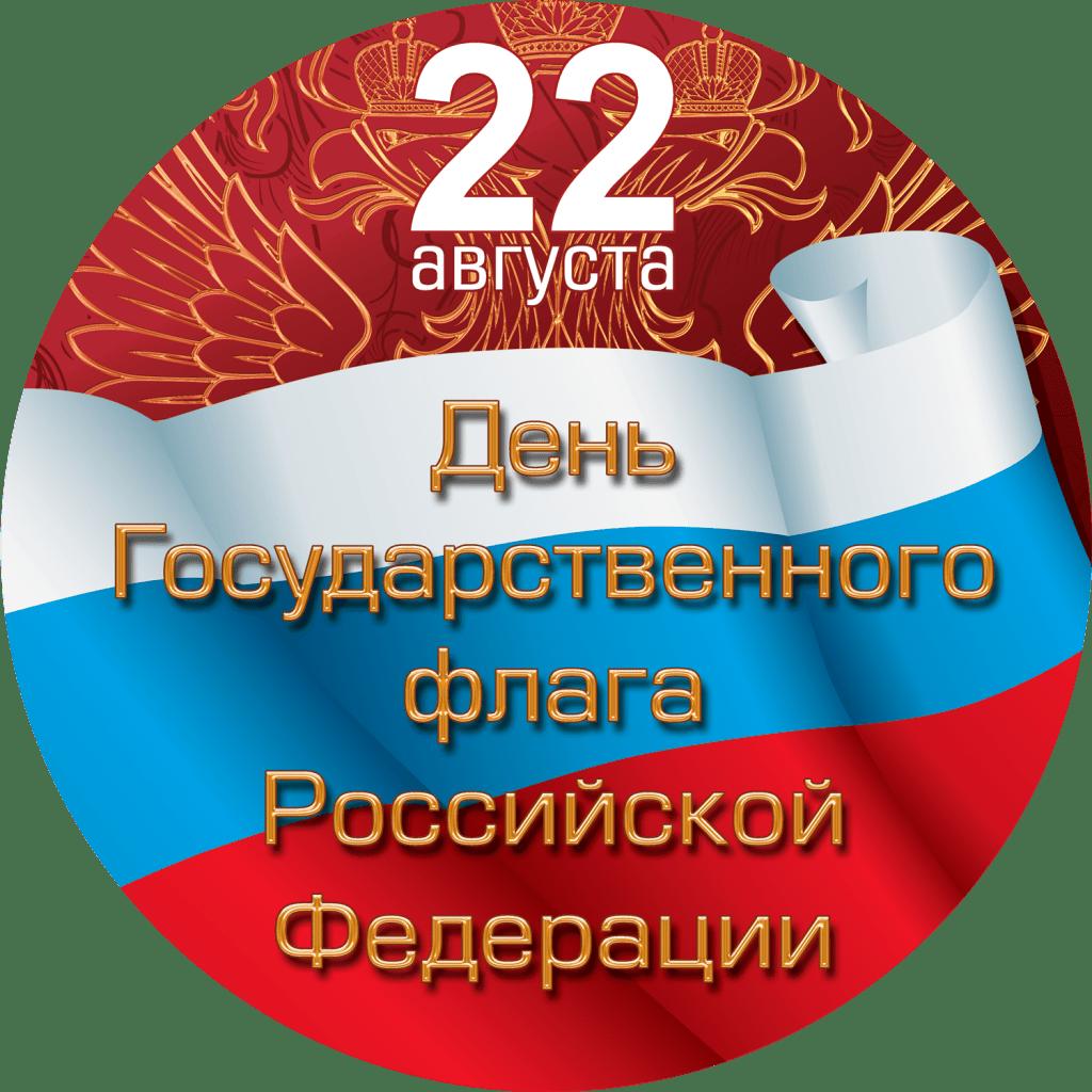 говорящая стена поздравлений с праздником флаг россии