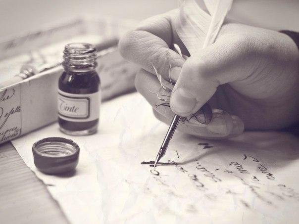 пишите стихи