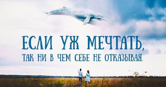 МЕЧТАЙТЕ