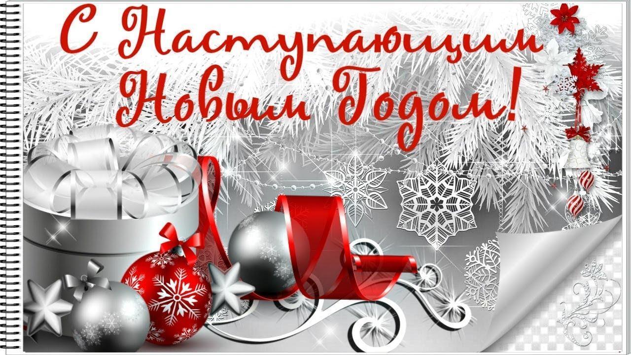 Поздравление с наступающим новым годом открытка видео, прекрасным