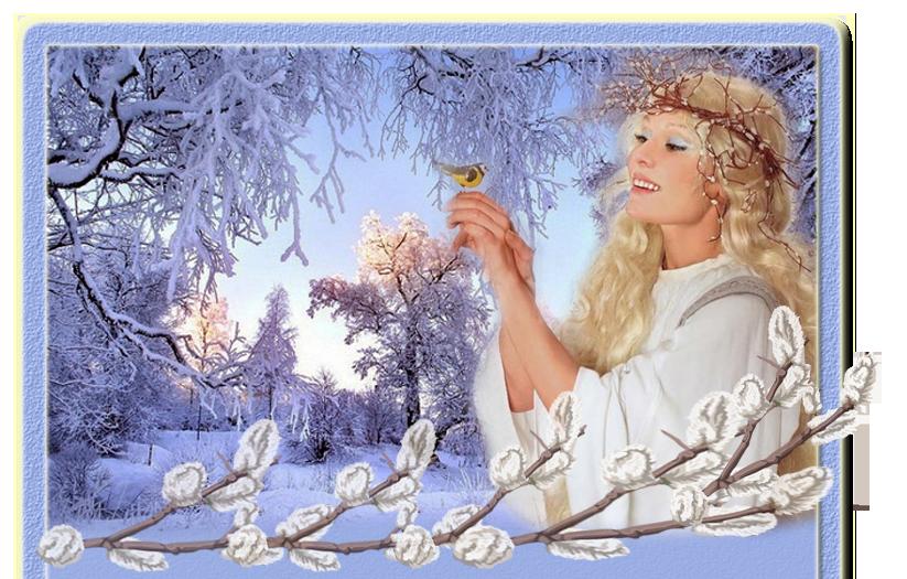 """Февраль с ручьями утекает. Не за горами уже март. Зима с позиций отступает. Весна уже на точке """"старт"""".  Подтаял снег. Набухл..."""