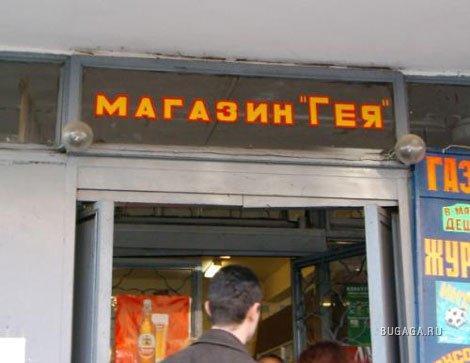 Гей Магазин