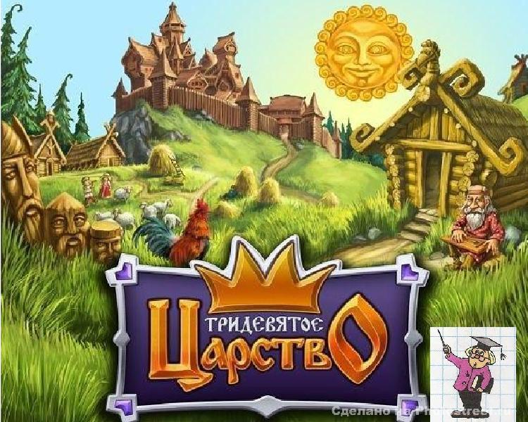 игрушка, анимационная картинка тридевятое царство дома бревна лафета