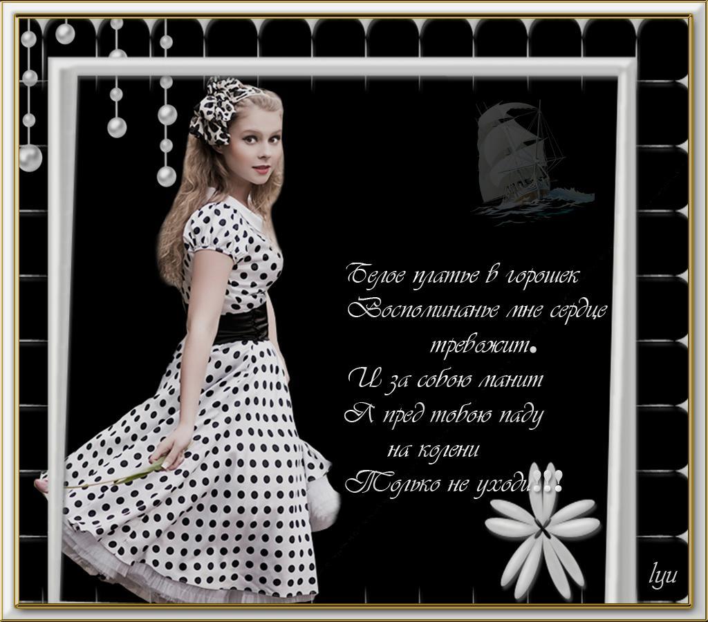 Девушка в платье в горошек стихи
