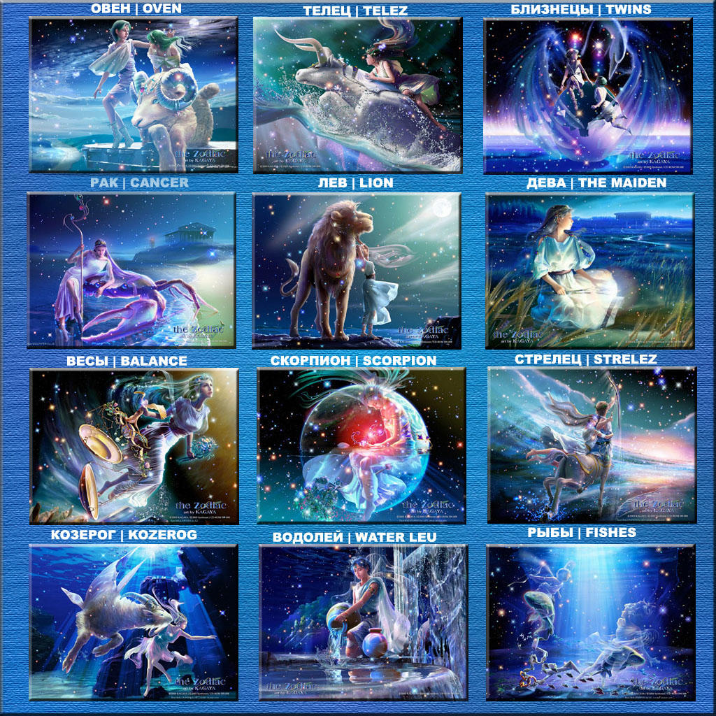 Картинки по гороскопам