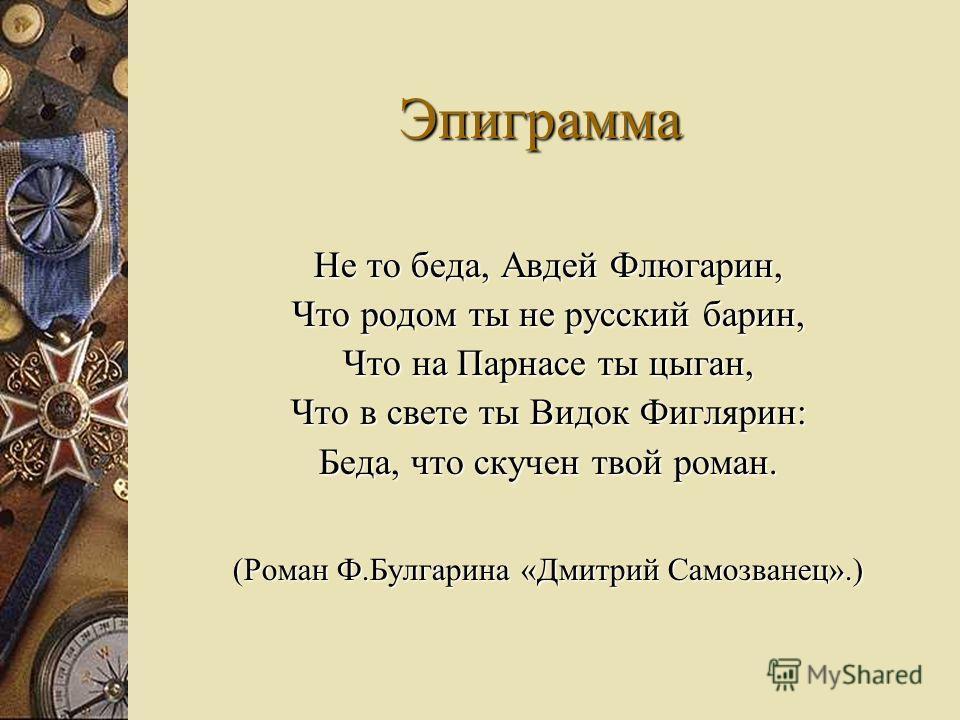 С МИРУ ПО НИТКЕ,ГОЛОМУ РУБАШКА.