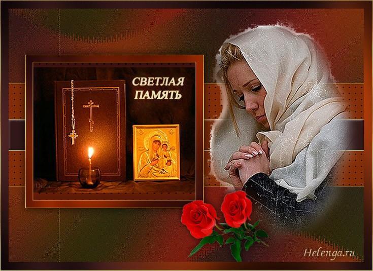 Днем, открытки ритуальные спасибо за память о моих близких