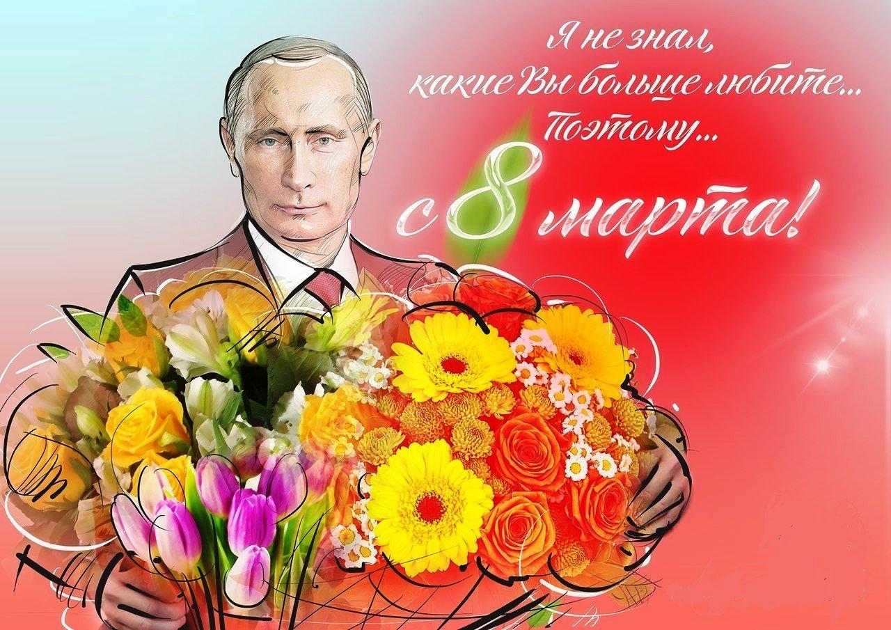 Фото поздравление с 8 марта оригинальное