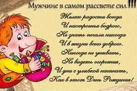 Евгений (Калашнику Евгению Викторовичу в День рождения)