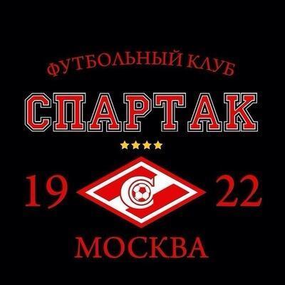 """Про ФК """"Спартак"""""""